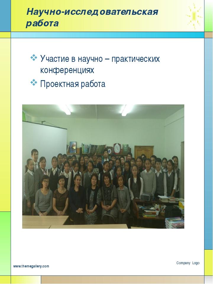 Company Logo www.themegallery.com Научно-исследовательская работа Участие в н...