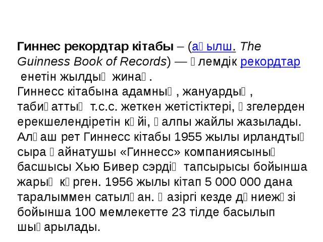 Гиннес рекордтар кітабы– (ағылш.The Guinness Book of Records) — әлемдікрек...