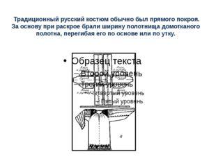 Традиционный русский костюм обычно был прямого покроя. За основу при раскрое
