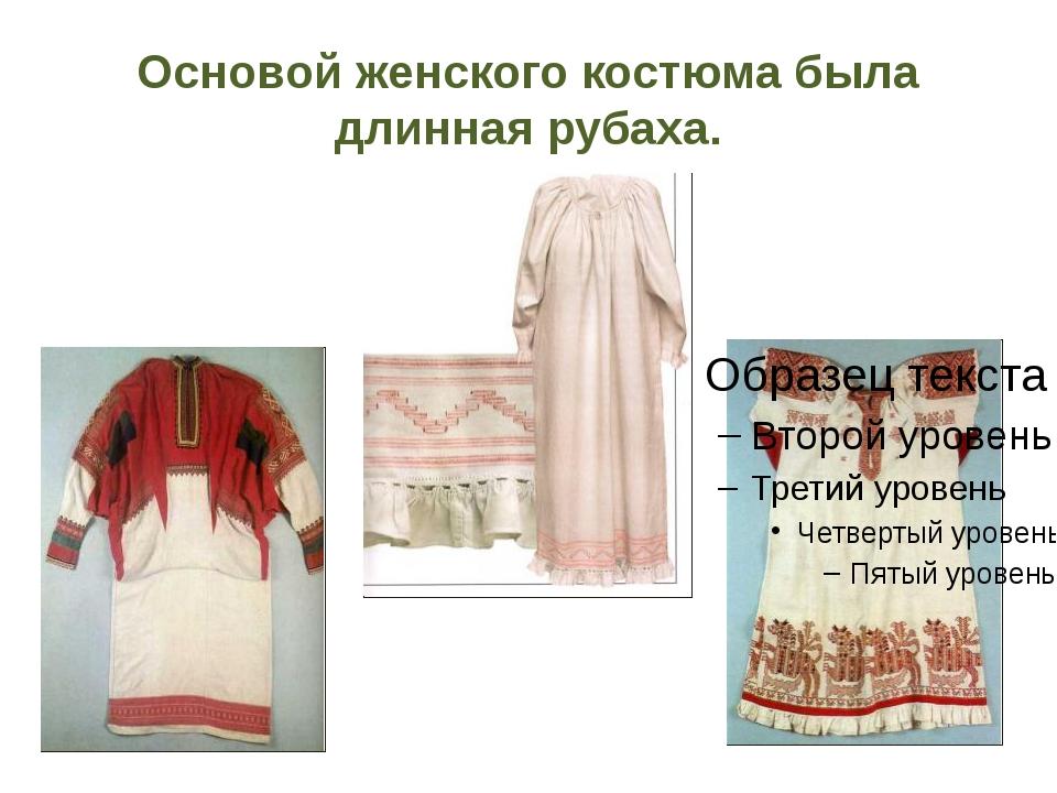 Основой женского костюма была длинная рубаха.