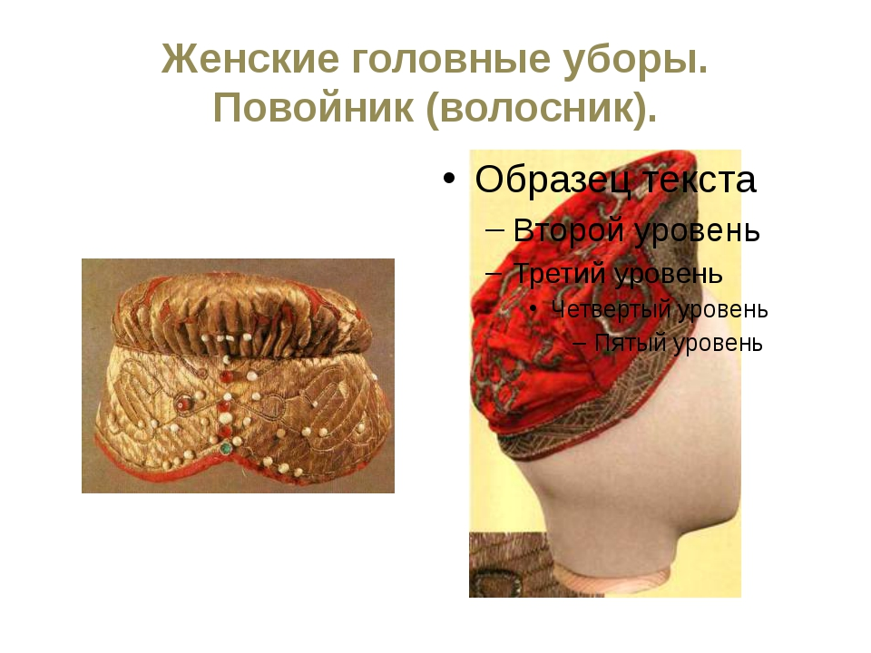 Женские головные уборы. Повойник (волосник).