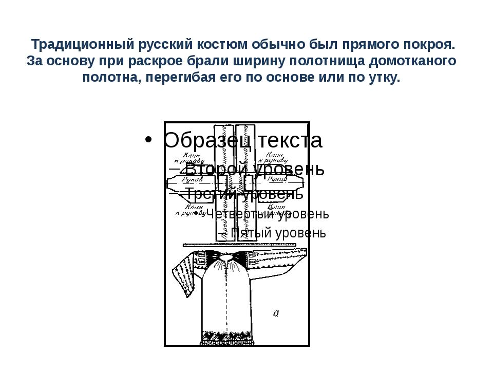 Традиционный русский костюм обычно был прямого покроя. За основу при раскрое...