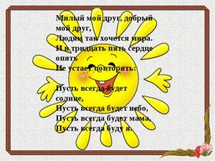 Милый мой друг, добрый мой друг, Людям так хочется мира. Ивтридцать пять