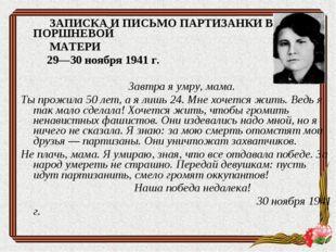 ЗАПИСКА И ПИСЬМО ПАРТИЗАНКИ В. ПОРШНЕВОЙ МАТЕРИ 29—30 ноября 1941 г. Завтра
