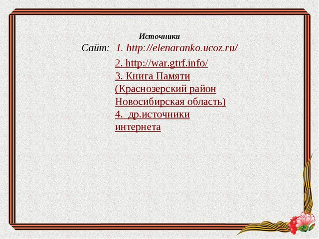Источники Сайт: 1. http://elenaranko.ucoz.ru/ 2. http://war.gtrf.info/ 3. Кни...