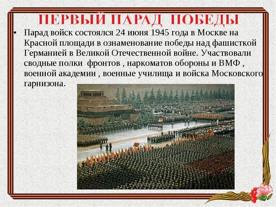 Парад войск состоялся 24 июня 1945 года в Москве на Красной площади в ознамен...
