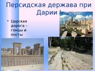 Персидская держава при Дарии I Царская дорога – гонцы и посты Персеполь и дво