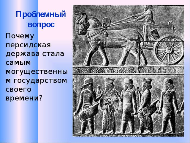 Проблемный вопрос Почему персидская держава стала самым могущественным госуда...