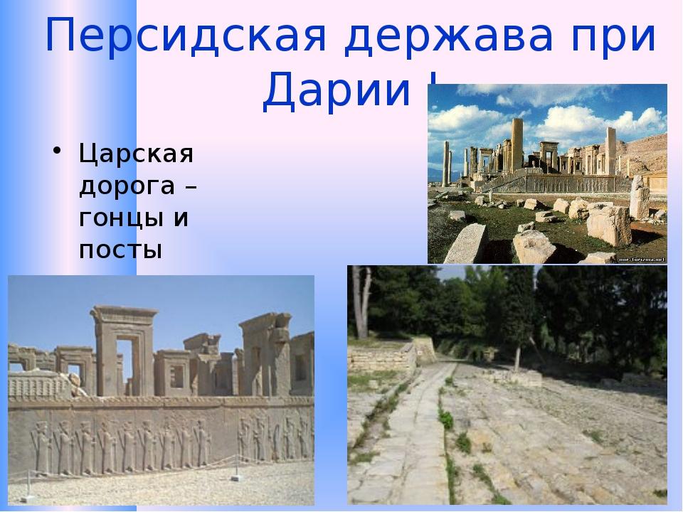 Персидская держава при Дарии I Царская дорога – гонцы и посты Персеполь и дво...