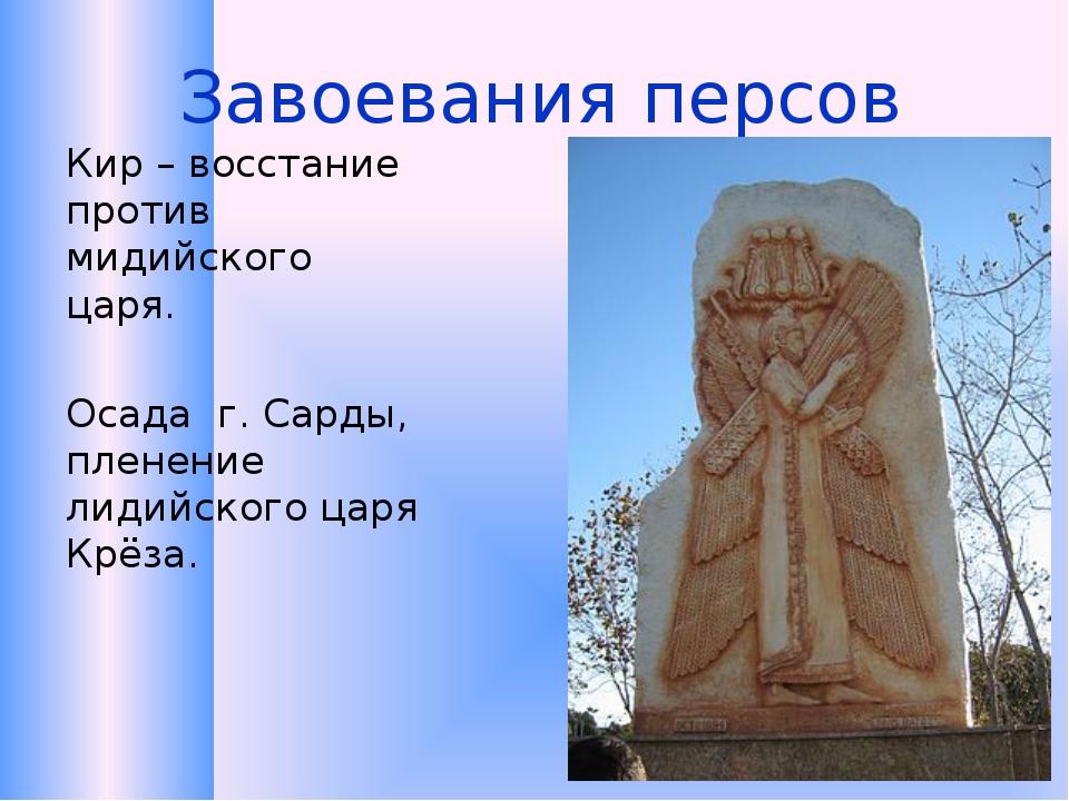 Завоевания персов Кир – восстание против мидийского царя. Осада г. Сарды, пле...