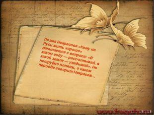 Поэма Некрасова «Кому на Руси жить хорошо» начинается с вопроса: «В каком год