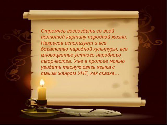 Стремясь воссоздать со всей полнотой картину народной жизни, Некрасов использ...