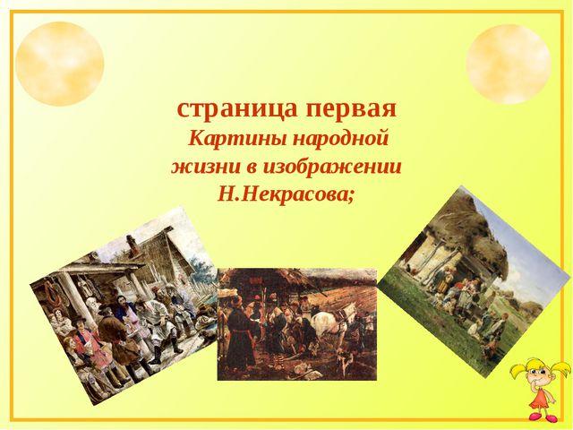 страница первая Картины народной жизни в изображении Н.Некрасова;