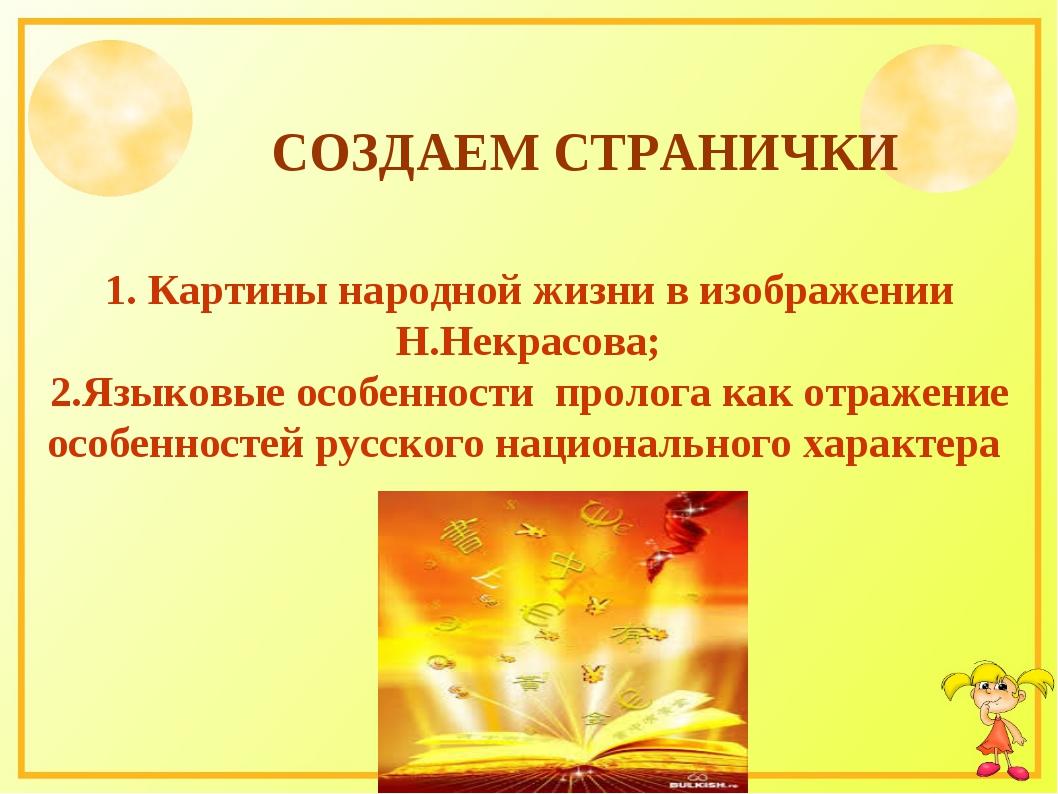 1. Картины народной жизни в изображении Н.Некрасова; 2.Языковые особенности п...