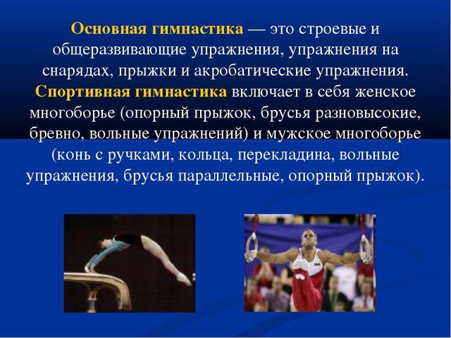 Основная гимнастика — это строевые и общеразвивающие упражнения, упражнения н...