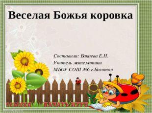 Веселая Божья коровка Составила: Бакаева Е.Н. Учитель математики МБОУ СОШ №6