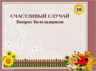 15 тыс. рублей Месячная зарплата рабочего 12тыс руб. и ему еще полагается вы