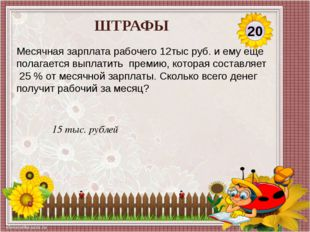 63 рубля Проезд в автобусе стоит 18рублей. А штраф за проезд без билета сост
