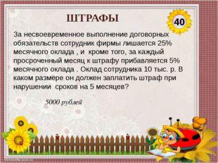 320 рублей Занятия ребёнка в музыкальной школе родители оплачивают в сбербанк