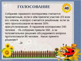 50 ВОПРОС ПРОТИВНИКА