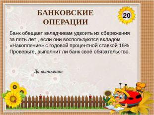 408 рублей 85 копеек По обычному вкладу сбербанк выплачивает 2% годовых. Вкла