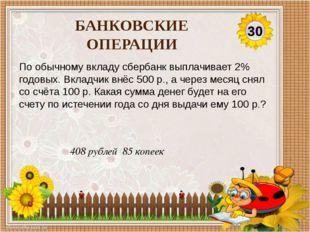 1160 руб. Клиент взял в банке кредит 12000 рублей на год под 16%.Он должен по