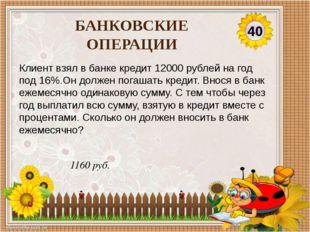 240 тыс.рублей Вкладчик взял из сбербанка 25% своих денег, потом 4/9 оставших
