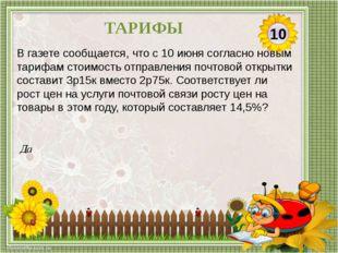 Да В газете сообщается, что с 10 июня согласно новым тарифам стоимость отпра