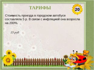 6% В соответствии с договором фирма с целью компенсации потерь от инфляции бы