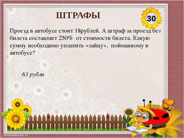 5000 рублей За несвоевременное выполнение договорных обязательств сотрудник ф...