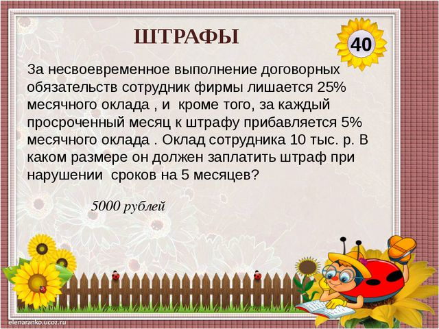 320 рублей Занятия ребёнка в музыкальной школе родители оплачивают в сбербанк...