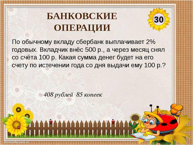 1160 руб. Клиент взял в банке кредит 12000 рублей на год под 16%.Он должен по...