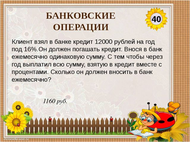 240 тыс.рублей Вкладчик взял из сбербанка 25% своих денег, потом 4/9 оставших...