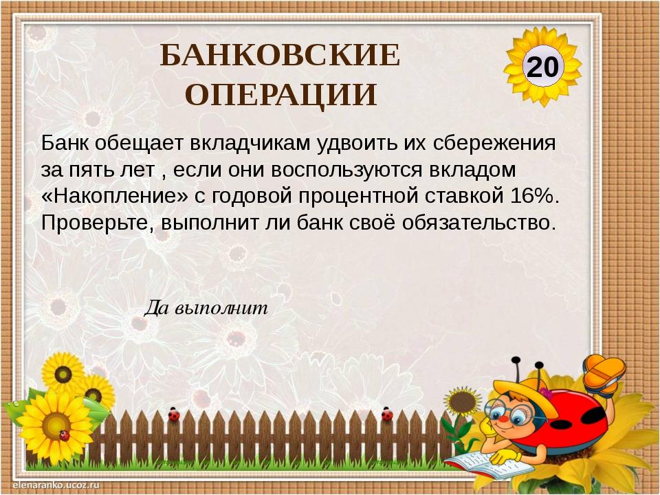408 рублей 85 копеек По обычному вкладу сбербанк выплачивает 2% годовых. Вкла...