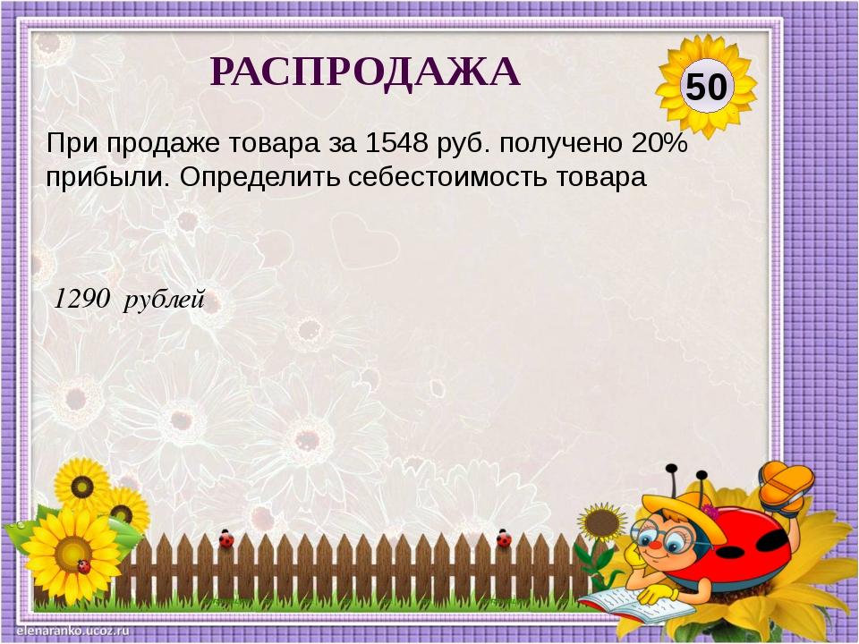 1290 рублей При продаже товара за 1548 руб. получено 20% прибыли. Определить...