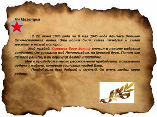 Ян Мезенцев С 20 июня 1945 года по 9 мая 1945 года длилась Великая Отечествен