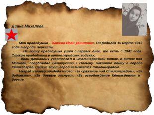 Диана Михалёва Мой прадедушка – Хатков Иван Данилович. Он родился 15 марта 19