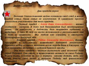 Данил Сурганов Два прадеда-героя Великая Отечественная война оставила свой с