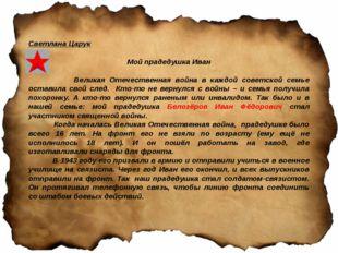 Светлана Царук Мой прадедушка Иван Великая Отечественная война в каждой сове