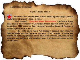 Анастасия Серикова Герой нашей семьи Великая Отечественная война затронула к