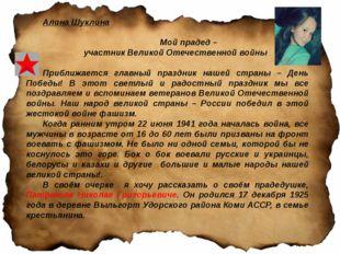 Алина Шуклина Мой прадед – участник Великой Отечественной войны Приближается