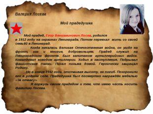 Валерия Лосева Мой прадедушка Мой прадед, Егор Вениаминович Лосев, родился в