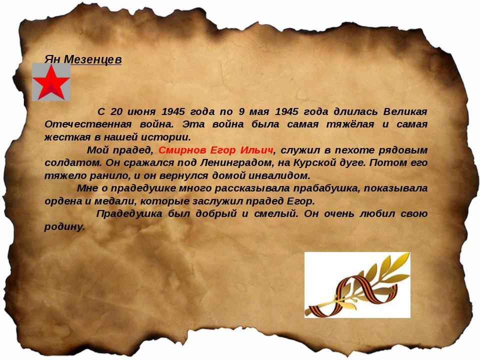 Ян Мезенцев С 20 июня 1945 года по 9 мая 1945 года длилась Великая Отечествен...