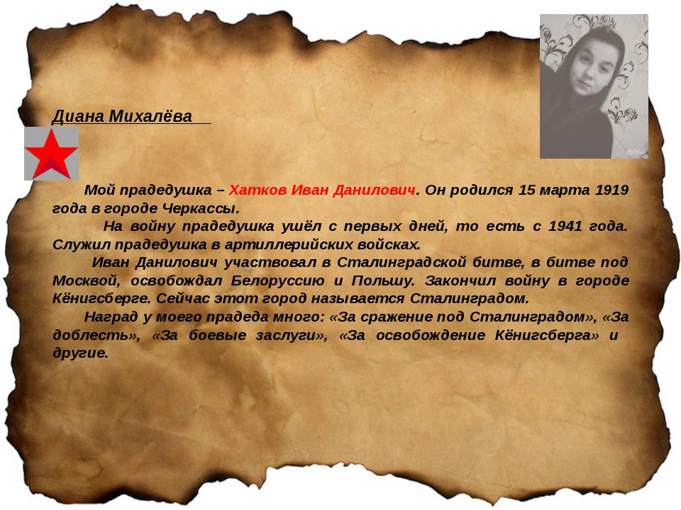 Диана Михалёва Мой прадедушка – Хатков Иван Данилович. Он родился 15 марта 19...