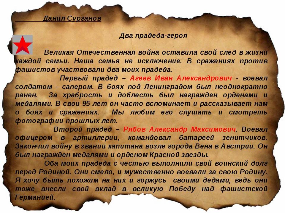 Данил Сурганов Два прадеда-героя Великая Отечественная война оставила свой с...