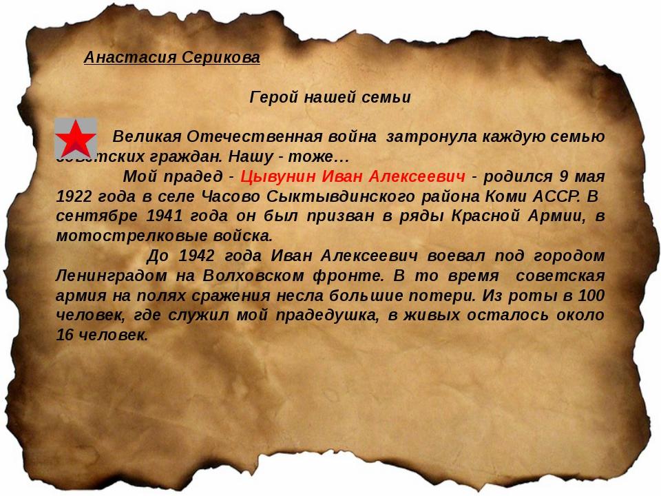 Анастасия Серикова Герой нашей семьи Великая Отечественная война затронула к...