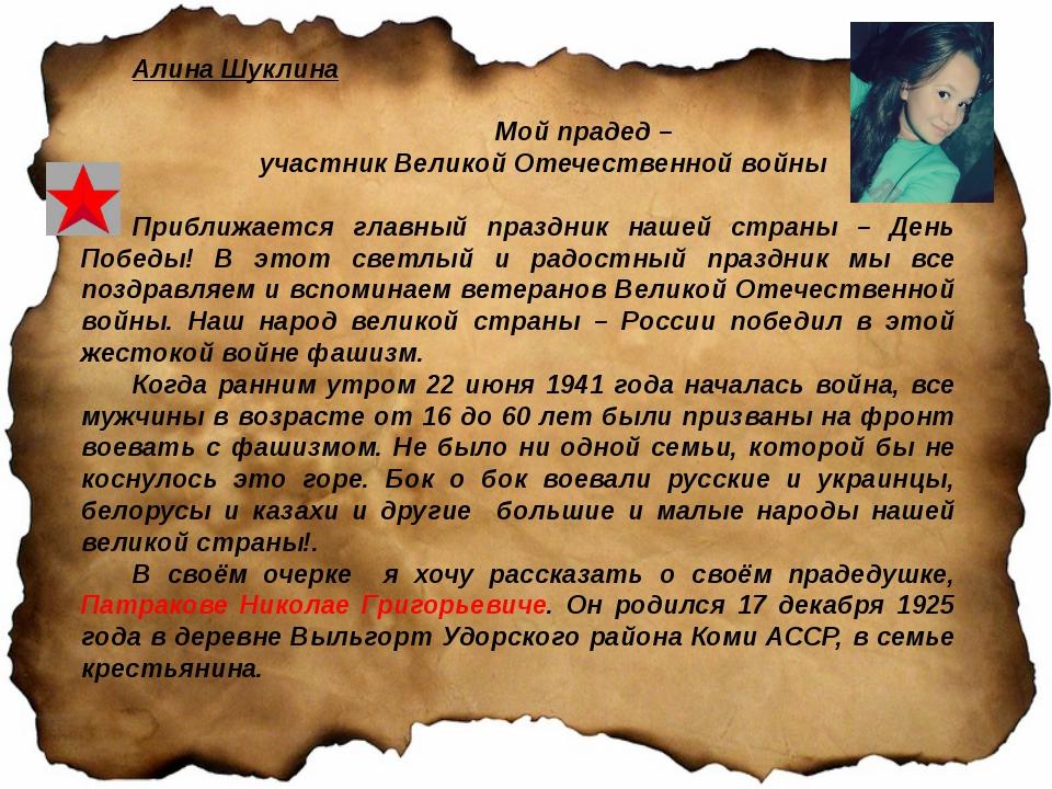 Алина Шуклина Мой прадед – участник Великой Отечественной войны Приближается...