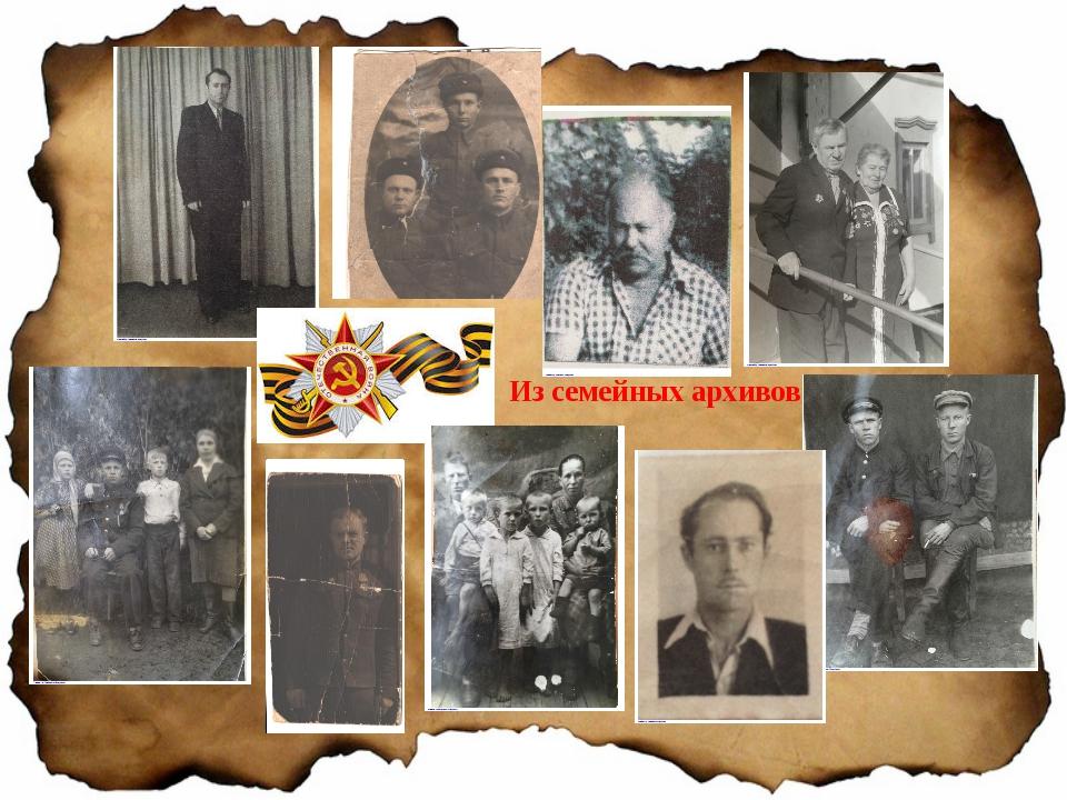 Из семейных архивов
