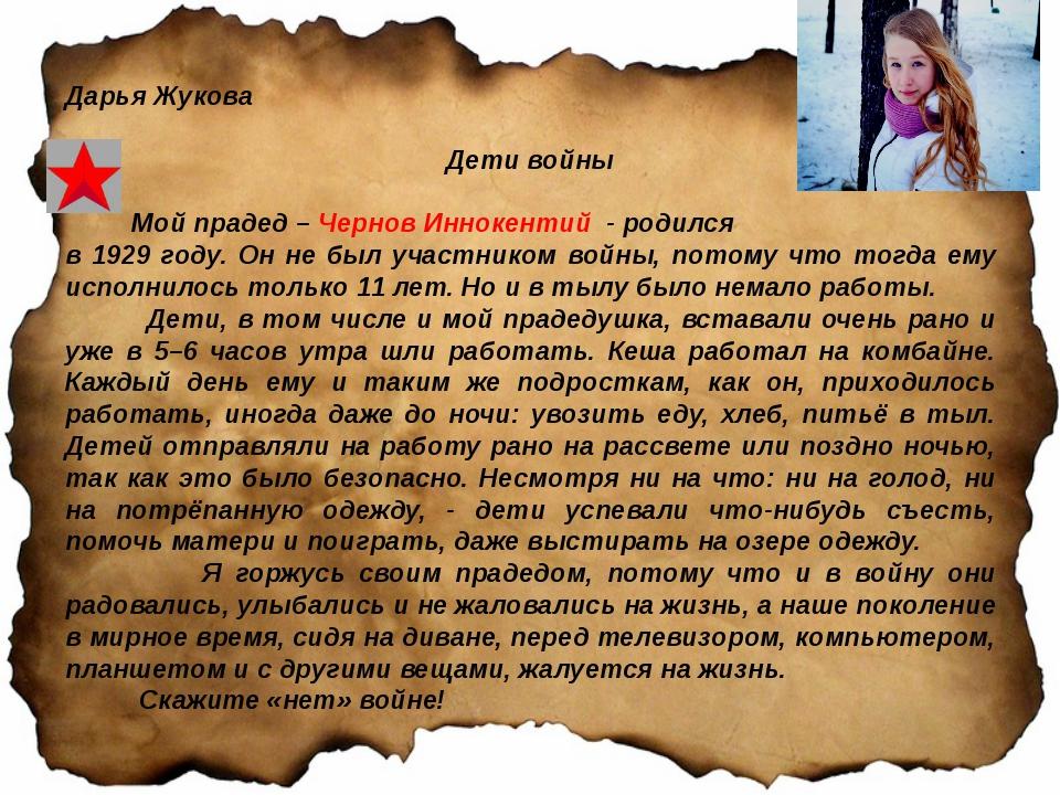 Дарья Жукова Дети войны Мой прадед – Чернов Иннокентий - родился в 1929 году....