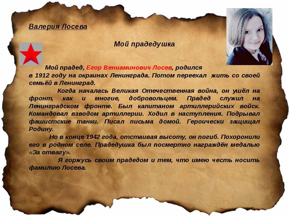 Валерия Лосева Мой прадедушка Мой прадед, Егор Вениаминович Лосев, родился в...